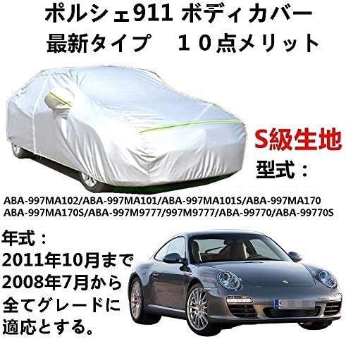 AUNAZZ カーカバー Porsche 911 ポルシェ 911 ABA-997MA102 ABA-997MA101 ABA-997MA101S 2008年7月~2011年10月 専用カバー 純正 カーボディカバー UVカット 凍結防止カバー オックスフォード合成アルミ膜S級 3本防風ベルト付け