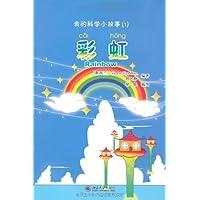 我的科学小故事1:彩虹(附光盘1张)