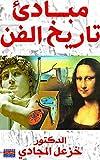 مبادئ تاريخ الفن (1) (Arabic Edition)