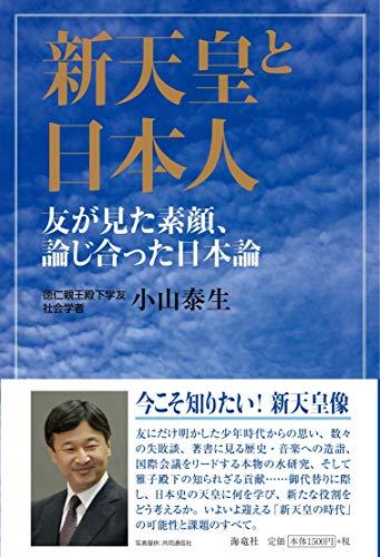 新天皇と日本人 ―友が見た素顔、論じ合った日本論
