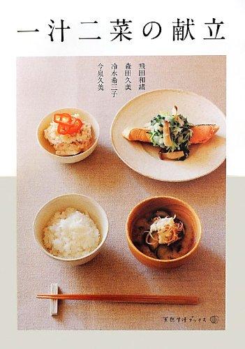 Ichiju nisai no kondate. pdf
