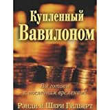 img - for Kuplennyy Vavilonom book / textbook / text book