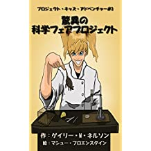 The Amazing Science Fair Project Project Kids Adventures (Gazzas Guides) (Japanese Edition)
