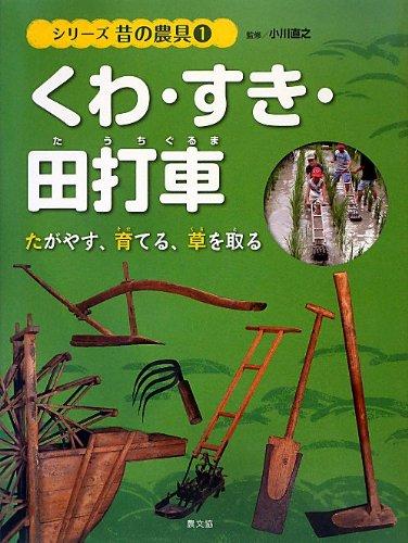 シリーズ昔の農具〈1〉くわ・すき・田打車―たがやす、育てる、草を取る (シリーズ昔の農具 1)