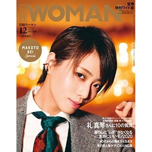 日経ウーマン 2019年12月号 宝塚特別ワイド版 表紙画像