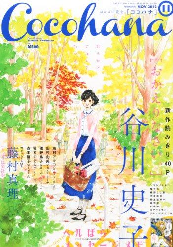 Cocohana (ココハナ) 2012年 11月号 [雑誌]