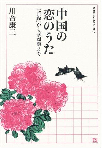 中国の恋のうた――『詩経』から李商隠まで (岩波セミナーブックス S12)