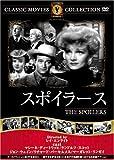 スポイラース [DVD] FRT-285