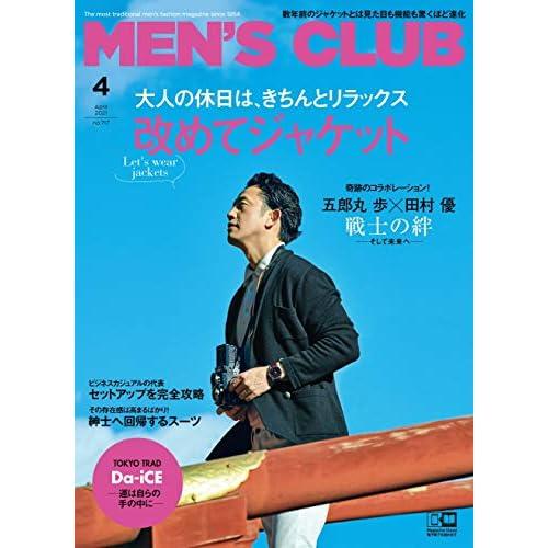 MEN'S CLUB 表紙画像