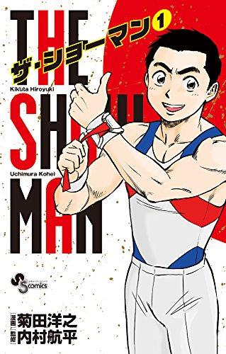THE SHOWMAN 1 (1) (少年サンデーコミックス)