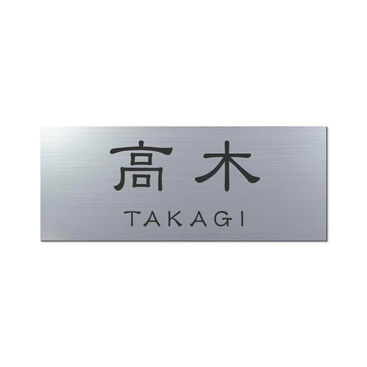 丸三タカギ 彫り込み済表札 アクリル APY2-S-3-1-高木 【完成品】   B01E59GO5G