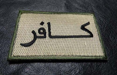 Super Patch)INFIDEL ARABIC TACTICAL ARMY MORALE CRUSADER COMBAT MULTITAN HOOK LOOP PATCH and Free eBook