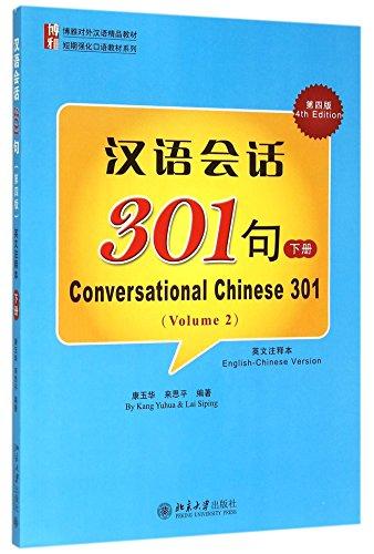 Conversational Chinese 301(Fourth Edition) (English-Chinese Version)(Volume 2) (Chinese Edition)