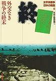 太平洋戦争 日本の敗因〈6〉外交なき戦争の終末 (角川文庫)