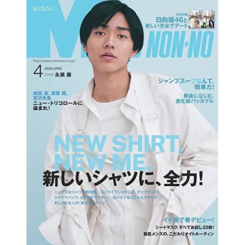 MEN'S NON-NO 2020年4月号 表紙画像