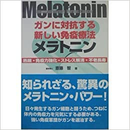 Melatonin new immunotherapy against cancer - a deep sleep & immunity strengthening and stress-longevity (2001) ISBN: 4885880424 [Japanese Import] (Japanese) ...