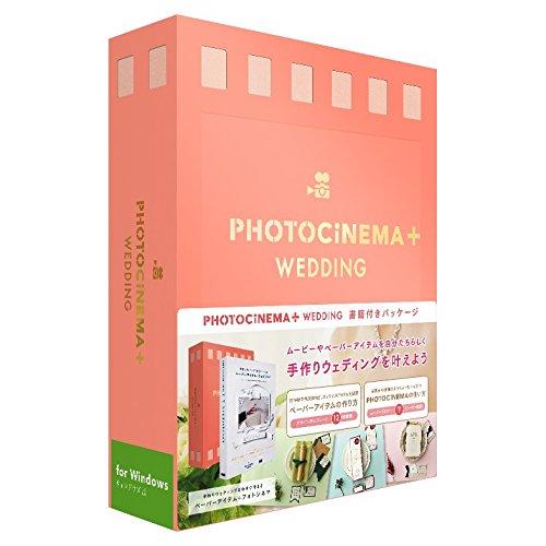 デジタルステージ PhotoCinema+ Wedding Win(フォトシネマプラスウェディング)書籍付き B01EJBAYI8 Parent