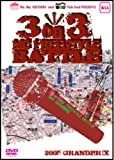 3 on 3 MC FREESTYLE BATTLE : 2005 GRANDPRIX [DVD]