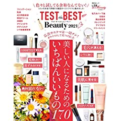 LDK the Beauty 特別編集 最新号 サムネイル