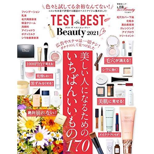 LDK the Beauty 特別編集 表紙画像