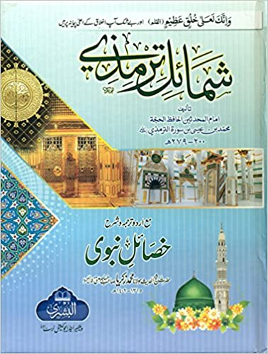 shamail tirmizi urdu pdf free download