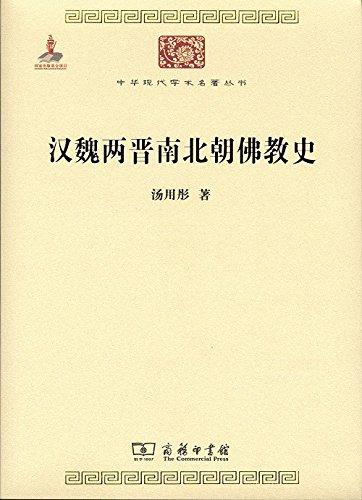 汉魏两晋南北朝佛教史/中华现代学术名著6