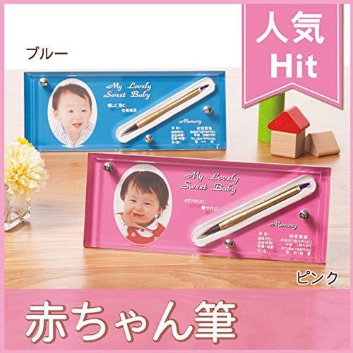 【日本製(広島県)】赤ちゃん筆 クリスタルメモリー (ピンク)