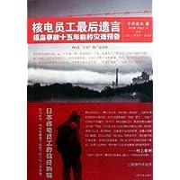 核电员工最后遗言:福岛事故十五年前的灾难预告
