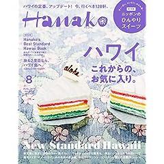 Hanako 最新号 サムネイル