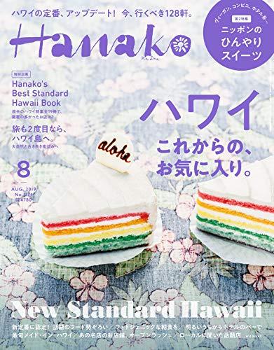 Hanako 最新号 表紙画像