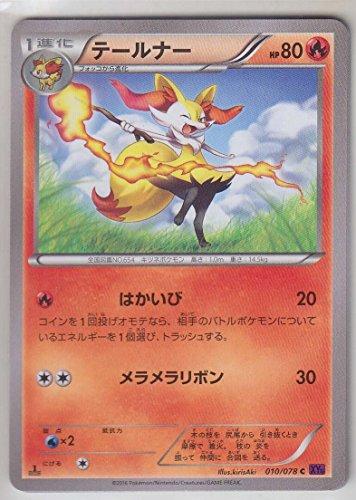 Pokemon Card Japanese - Braixen 010/078 XY10 - 1st Edition