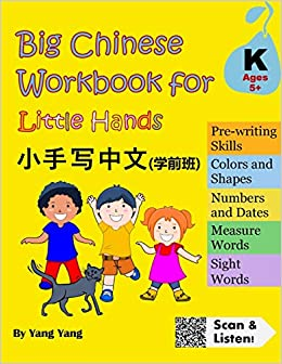 Big Chinese Workbook for Little Hands (Kindergarten Level