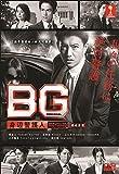 BG: Personal Bodyguard (Japanese TV Series, English Sub, All Region)