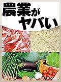 農業�ヤ�� 週刊エコノミストebooks (Japanese Edition)