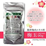 Pesticide-free non-chemical fertilizer cultivation Dragon Umeniku extract grain Baigyoku 90g