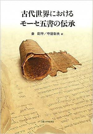 古代世界におけるモーセ五書の伝...