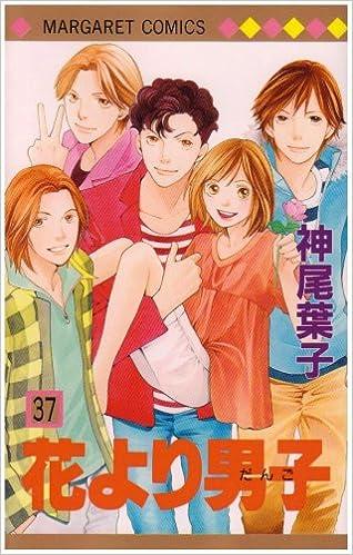 不朽の名作漫画『花より男子』はイケメンと名言が満載!