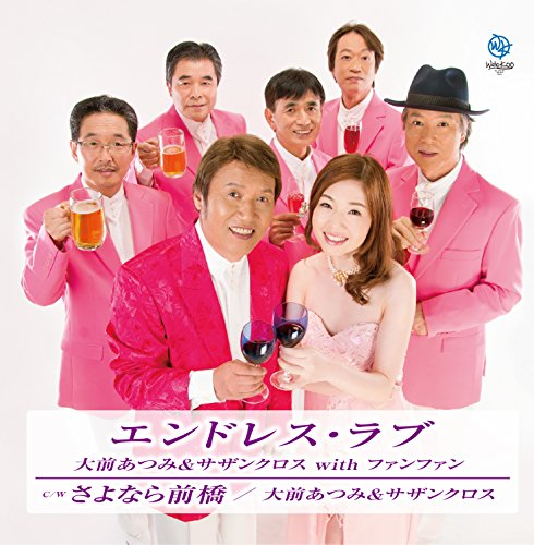大前あつみ&サザンクロス with ファンファン / エンドレス・ラブ