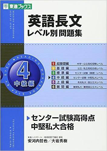 英語長文レベル別問題集4(中級編)