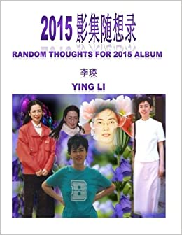 Random Thoughts for 2015 Album (Chinese Edition): Ying Li