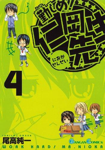 Isoshime! Nioka Sensei - Vol.4 (Gangan Comics) Manga