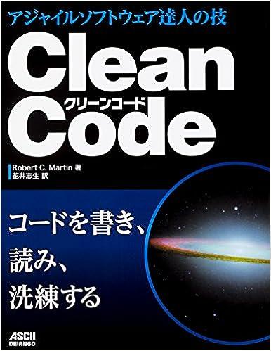 clean code アジャイルソフトウェア達人の技 robert c martin 花井 志