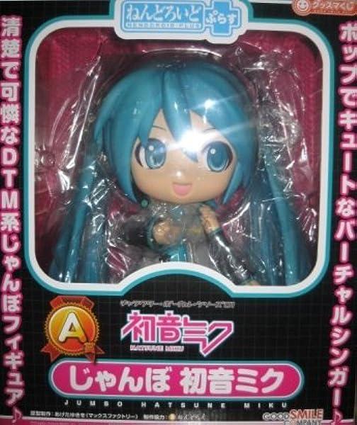 F//S Good Smile Company Hatsune Miku Nendoroid Plus Jumbo Figure 2012 Winter ver