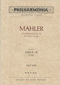 OGTー1468 マーラー 交響曲第3番 (改訂版) (Philharmonia miniature scores)
