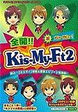 全開!!Kis‐My‐Ft2