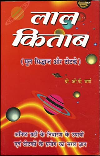 Buy Lal Kitab (Hindi) Book Online at Low Prices in India
