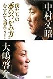 """僕たちの""""夢のつかみ方""""をすべて語ろう! (Dream skill club)"""