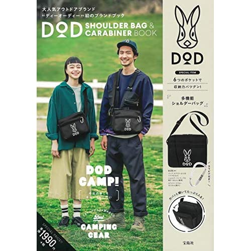 DOD SHOULDER BAG & CARABINER BOOK 画像