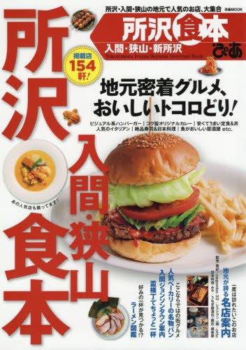 所沢 ハンバーガー