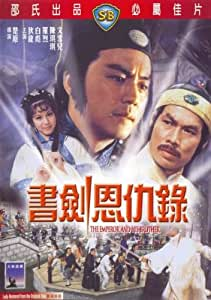 THE EMPEROR AND HIS BROTHER - Shaw Brothers 1981 movie DVD IVL (Region 3 / R3) (Fully Restored From The Original Film) Ti Lung (English subtitled)